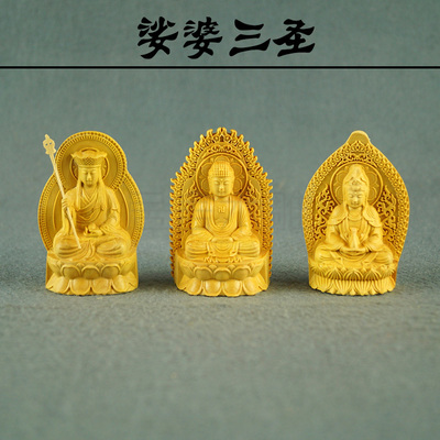 Habitat homes ? home boxwood carvings of Buddha Sakyamuni car feng shui ornaments Guanyin Bodhisattva Sama Trinity