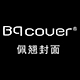 bqcover佩翘封面彩妆店