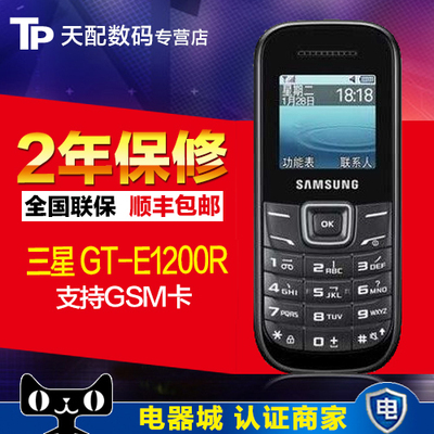 Spot / SF shipping Samsung / Samsung GT-E1200R big sound old phone Electric City