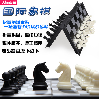 Genuine magnetic folding chess board checkers board folded three-dimensional pieces magnet toys
