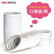 包邮得力双面胶 两面胶 棉纸双面胶带批发粘强力超薄文具办公用品