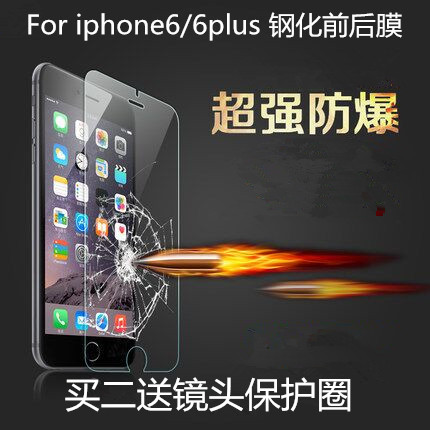 批发Glass iphone6s/6Plus苹果4S 5S钢化膜9h ip64.7/5.5