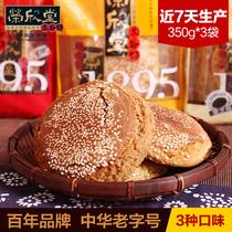 荣欣堂太谷饼350g*3袋红枣/黑芝麻/胡麻油味山西特产糕点零食点心