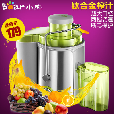 Bear / Bear ZZJ-B04Z8 multifunction household electric stainless steel juicer fruit juice machine free shipping