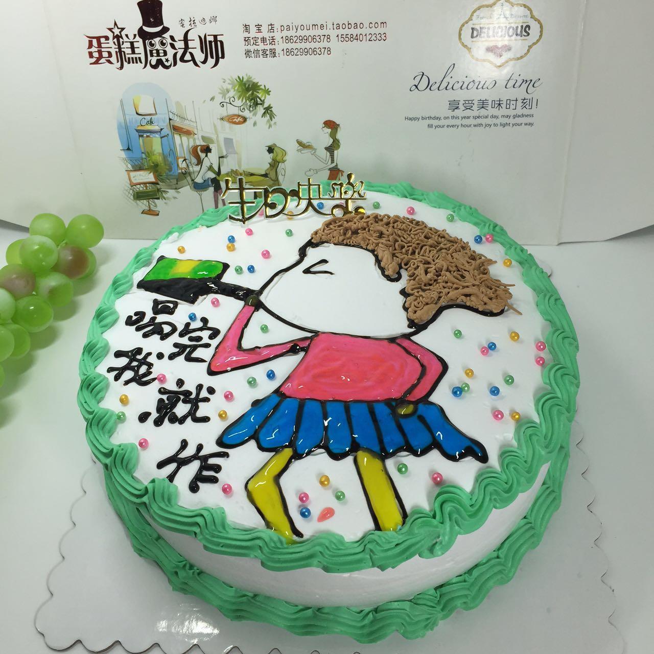 蜜拉迪娜新款女汉子生日蛋糕喝酒小美女吉林市长春市同城免费配送图片