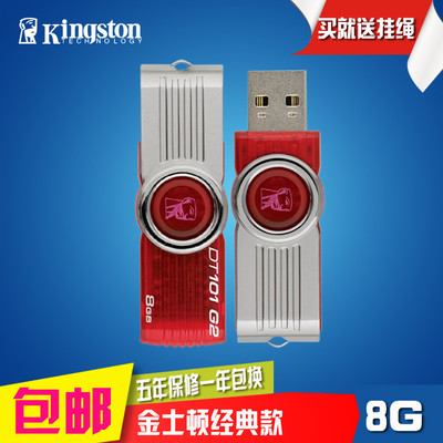 Kingston DT101G2 creative cute mini U disk 8g genuine special 8G U disk storage USB