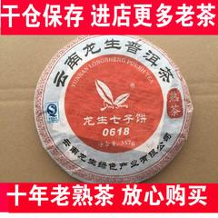 10年龙生0618云南普洱茶熟茶 357g 饼茶茶叶特级陈年珍藏老茶