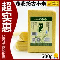 老街基 托古小米宝宝米月子米东北特产新米小黄米500g装4斤起包邮