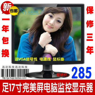 Promotional new 17-inch LCD computer monitor screen LCD monitor perfect square LCD TV can be added