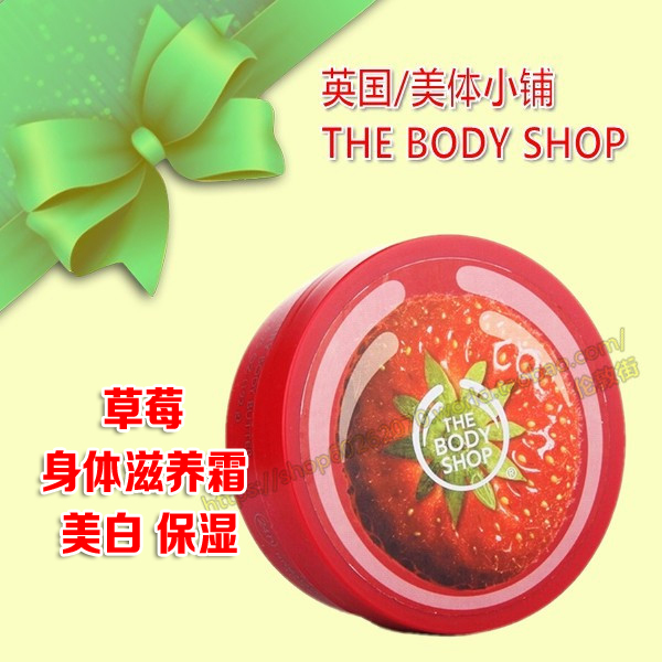 THE BODY SHOP美体小铺草苺美白身体滋养霜黄油200ml 美白保湿
