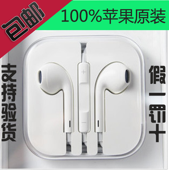 苹果iphone5S耳机原装正品4S 5C 6Plus ipad Air2 5 mini2 3耳机