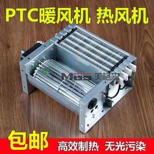 恒温PTC暖风机取暖器模块热风机家用取暖器加热器卧室卫生间
