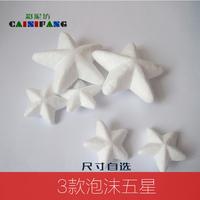 泡沫五角星超轻纸粘土无味橡皮泥3D彩泥魔法黏土手工DIY益智玩具