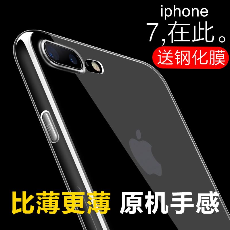 【内部优惠券】iPhone7手机壳苹果7保护套7Plus超薄透明硅胶七i7P新款防摔男女款