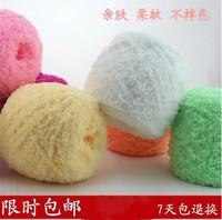 珊瑚绒毛线 绒绒线 毛巾线 粗围巾线 宝宝毛线 编织教程特价批发