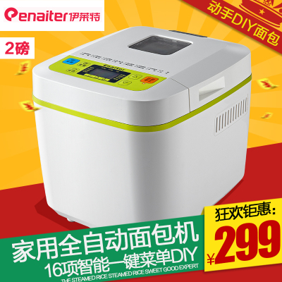 ELITE T20A3 genuine household automatic toaster bake a cake maker and noodle machine part shipping Specials