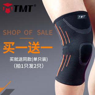 TMT护膝运动男篮球跑步骑行女户外登山保暖健身薄护具健身