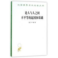 论人与人之间不平等的起因和基础/汉译世界学术名*丛书