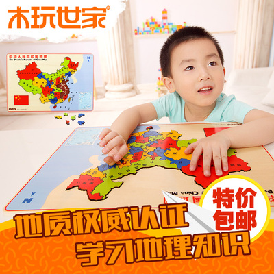 China map puzzle wooden play family dimensional jigsaw puzzle wooden children's educational toys intellectual building blocks 2-3 years old