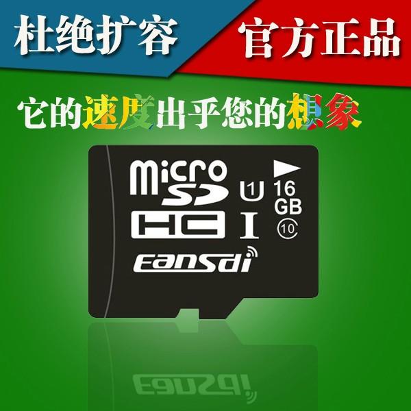 安士迪16g内存卡储存sd卡高速tf卡class10 16g手机内存卡16g包邮