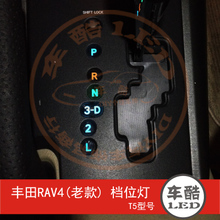 The Toyota RAV4 gear (old) LED light transmission light gear indicator light gear backlight 1 only