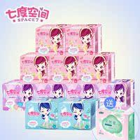 七度空间卫生巾日用夜用组合装 少女卫生巾纯棉11包混合装包邮