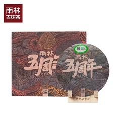 雨林古茶坊 五周年纪念熟饼100g 仅2000片 古树普洱茶熟茶