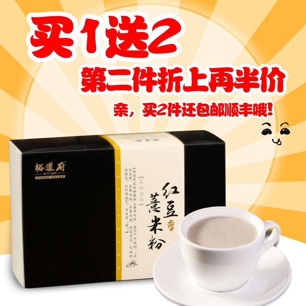 裕道府红豆薏米粉薏仁粉五谷杂粮粉 早晚餐低卡代餐粉