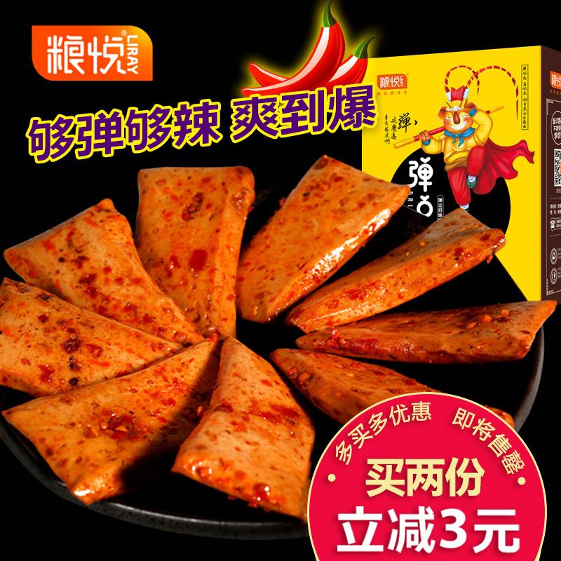 粮悦q弹豆干素肉蛋白素食小包装特产休闲零食香辣烧烤豆腐干230g