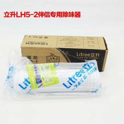 Liters of water purifiers LH5-2 original partner supplies filter deodorizers deodorizers partner supplies