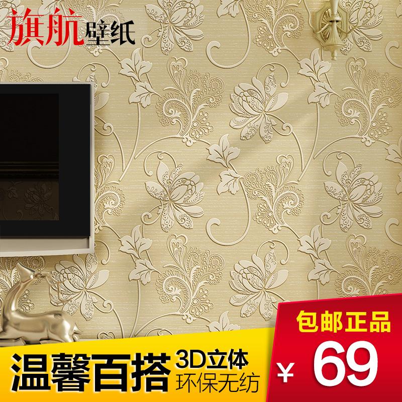 T旗航欧式壁纸无纺布浮雕超厚立体3D墙纸 卧室客厅电视背景墙包邮