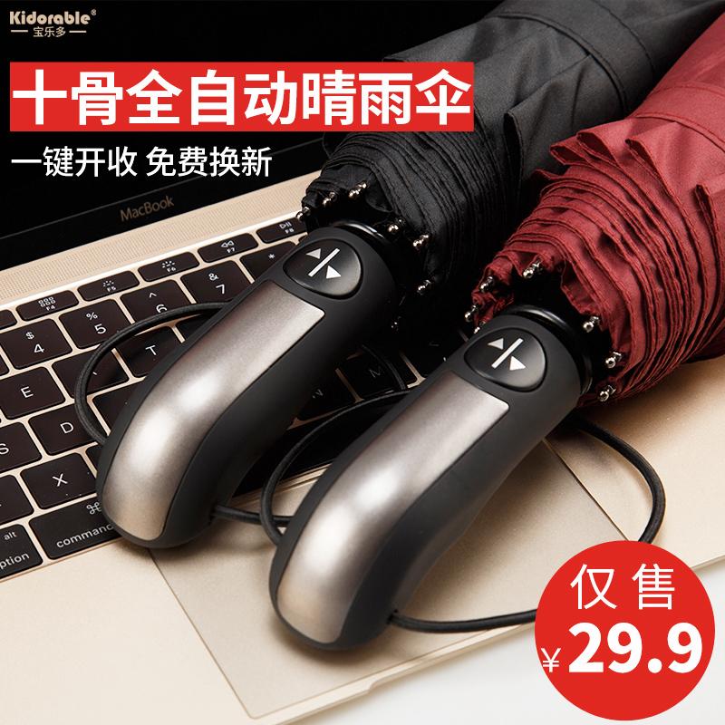 全自动雨伞折叠晴雨两用超大双人伞三折商务男女加固学生韩国创意