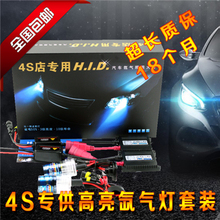 Saic, mg MG3 MG5 MG6 car xenon lamp and light hernia headlight modified special suits