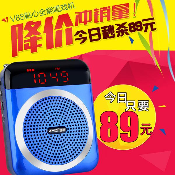 Amoi/夏新 V88收音机老人听戏机器随身听广场舞便携式插卡小音箱