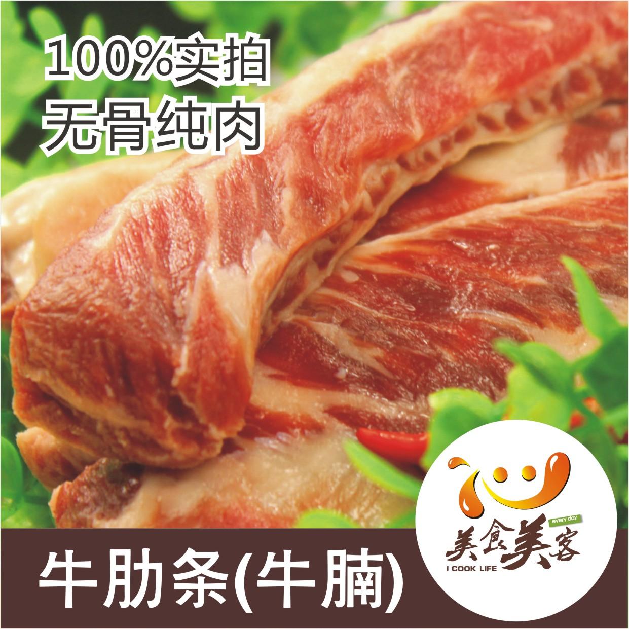 澳洲进口牛肋条肉 真空包装进口去骨牛肋条 新鲜牛肉 牛腩