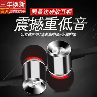 英尚 K6重低音入耳式电脑手机mp3通用运动面条耳塞式金属带麦耳机