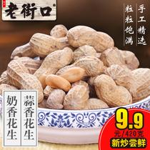 【老街口-奶香/蒜香花生420g】 带壳休闲零食坚果炒货特产小吃