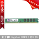金士顿Kingston DDR3 1333 2G 台式机内存条 兼容1066 正品