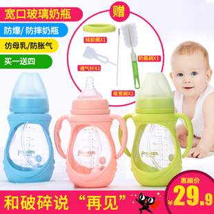 保康婴儿玻璃奶瓶防摔硅胶套防胀气宽口径喝水奶瓶新生儿宝宝用品