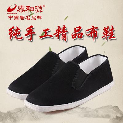 泰和源老北京布鞋正品休闲黑色手工千层底男鞋老年散步布底气功鞋