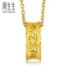周生生足金六字大明咒黄金吊坠首饰不含项链85450p 计价图片