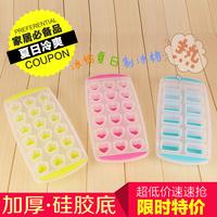 爱生活厨房冰箱用品 日式多造型优质加厚塑料底部硅胶可弹式冰格