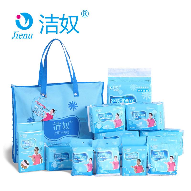 洁奴 待产包孕产妇卫生巾入院必备产前产后用品月子护理包12件套
