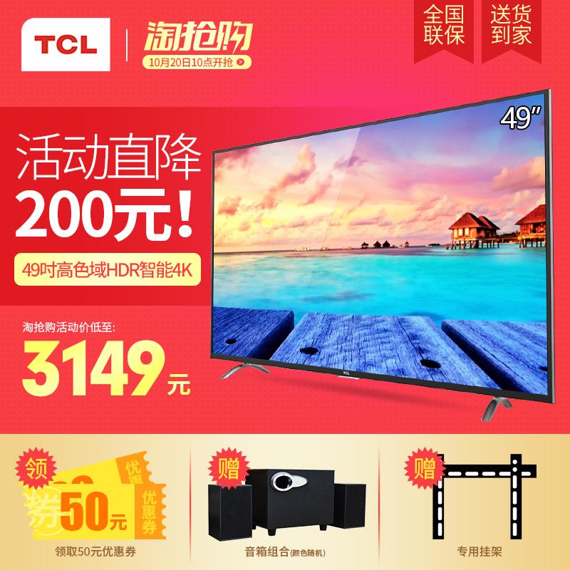 评测评价:TCL D49A730U 49英寸64位14核HDR真4K安卓智能LED液晶平板电视50好吗