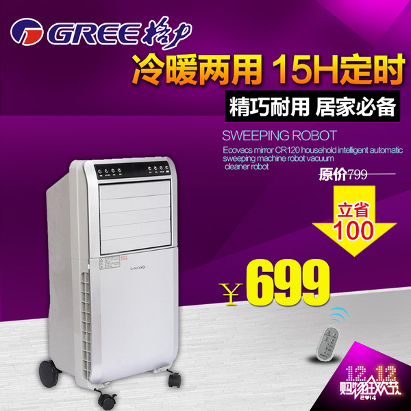 Gree air-conditioning fan heating and cooling fan KS-0501RD remote control heating and cooling fan deluxe safety saving