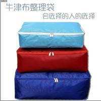 棉被衣服软收纳箱袋 牛津布整理袋衣物特大号手提加厚搬家袋包邮