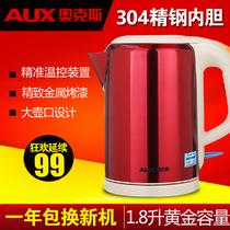 AUX/奥克斯 HX-18B01B不锈钢电热水壶自动断电烧水壶热水壶电水壶