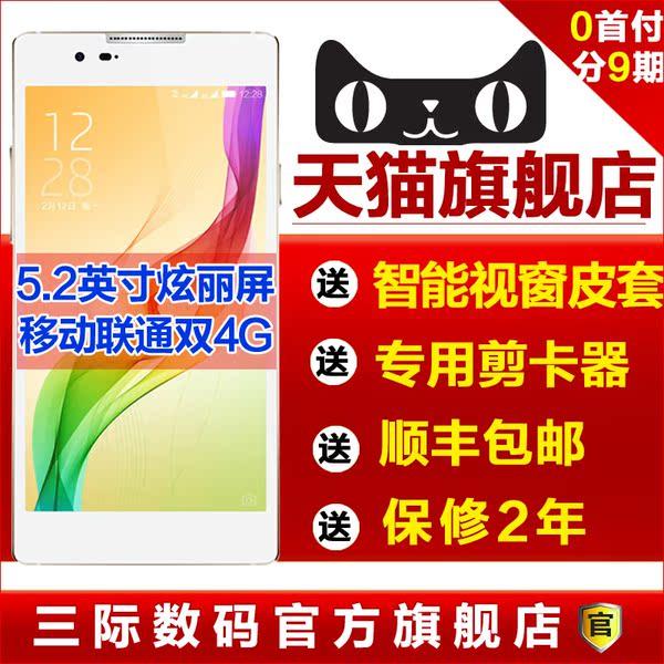分6期零利息/大神X7双4G版Coolpad/酷派 8690手机有全网通版现货