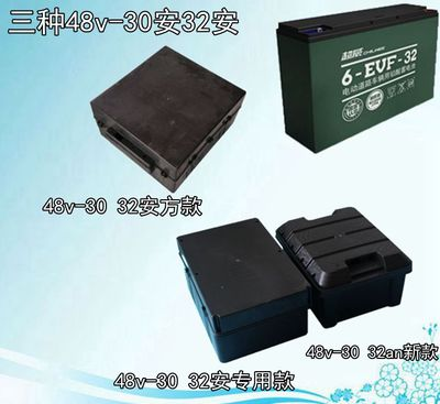 电动车电池盒 电瓶外壳48v-30 32an通用电池箱子一种型号多种款式