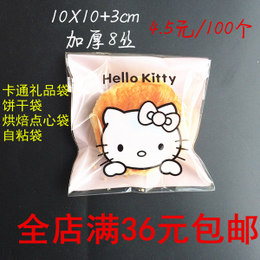 卡通礼品袋10*10+3cm 100个Hello kitty饼干袋烘焙点心袋自粘袋子